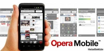 Opera Mobile 12 и Opera Mini 7
