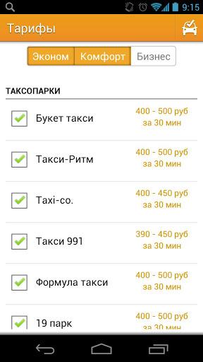 Яндекс такси скачать андроид