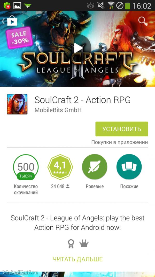 Приложения google play скачать бесплатно