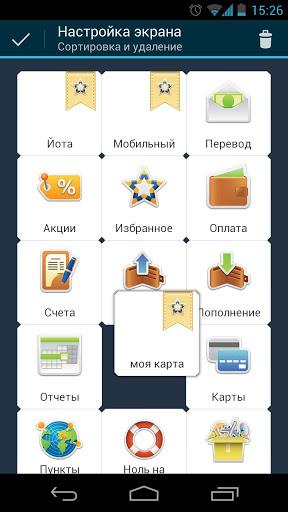 Скачать qiwi 3. 25. 0 для android.